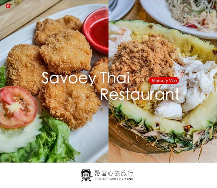 泰國曼谷美食   Savoey Thai Restaurant(Chit Lom站)-網路好評的曼谷必吃泰式海鮮料理餐廳。