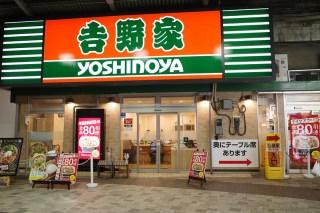 Yoshinoya Yurakucho