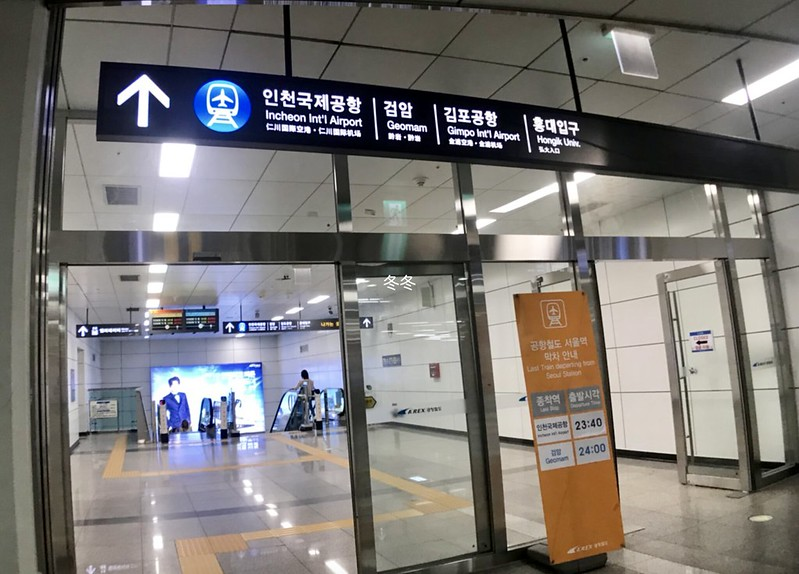 ソウル駅 Arex