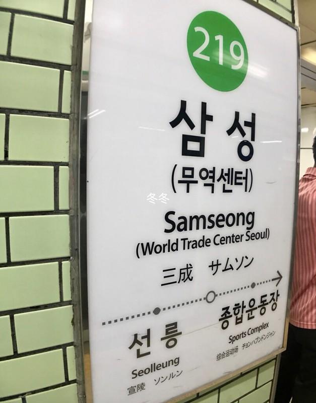 サムソン駅