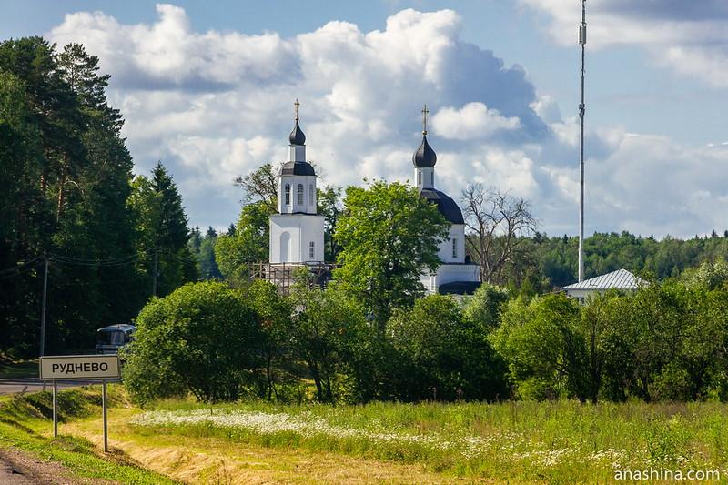 Церковь Рождества Богородицы в Руднево