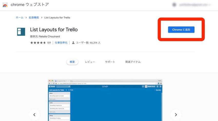 List layouts for trelloインストール画面