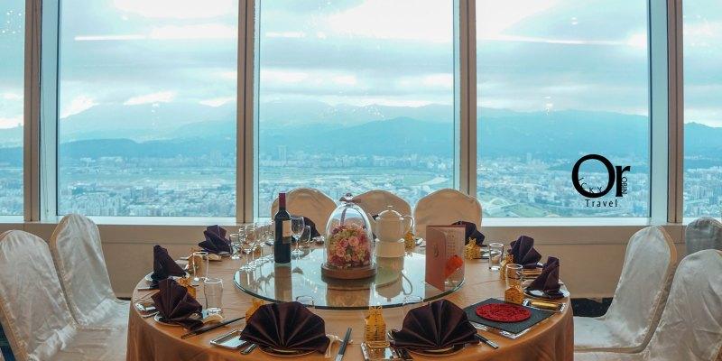 婚宴場地推薦 頂鮮101-御頂86:台灣最高宴會廳,飽覽台北市高空景觀,知名晶宴婚宴團隊,打造貼心完善婚宴包套服務@婚禮場地,結婚宴客,台北婚宴場地
