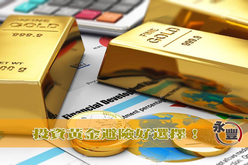 投資黃金,黃金,金價,金條,金飾,黃金價格,黃金基金,黃金期貨,ETF,黃金期貨基金