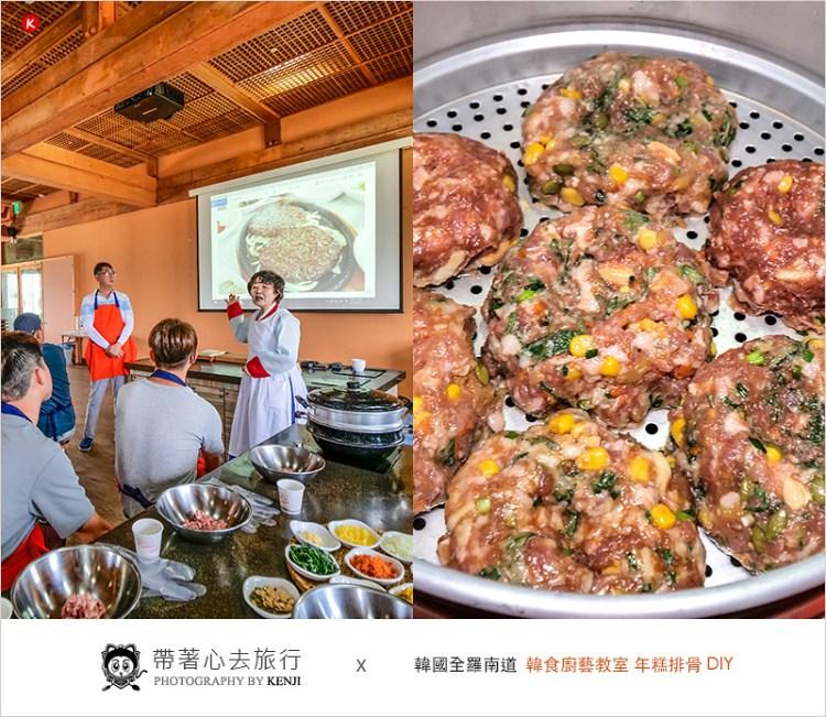 韓國全羅南道烹飪課   韓食廚藝教室-年糕排骨DIY。自己的午餐自己做,很不一樣的韓國體驗課。