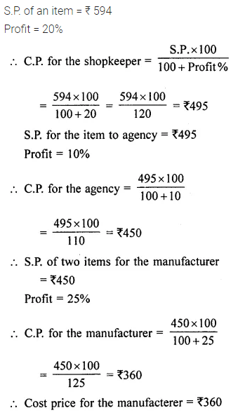 ML Aggarwal Class 7 Solutions for ICSE Maths Chapter 7 Percentage and Its Applications Objective Type Questions HOTS 2