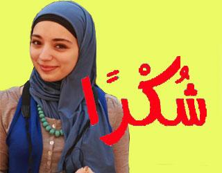 terima-kasih-dalam-bahasa-arab