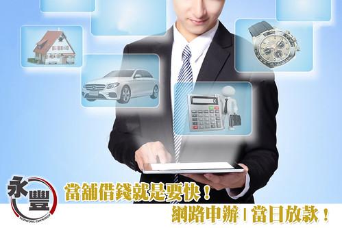 屏東借款,屏東當鋪,屏東機車借款,屏東汽車借款,屏東金飾借款,屏東鑽石借款,屏東當鋪,