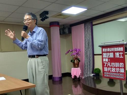 周易數字占卜師李政安先生提供_蕭武桐老師精彩演講