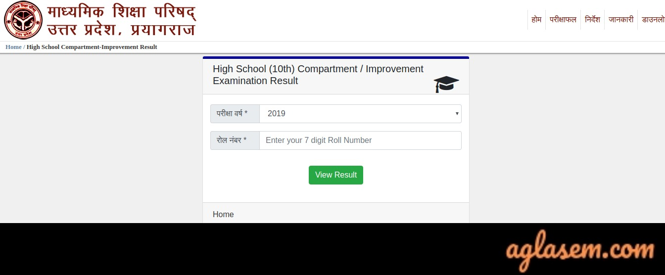 UP Board 10th Compartment Result 2019
