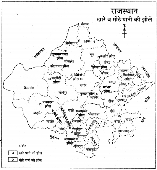 RBSE Solutions for Class 11 Pratical Geography मानचित्रावली 32