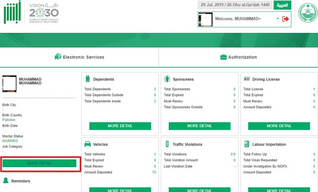 2970 How to Check Iqama Issuance Date Online 012