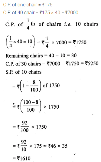 ML Aggarwal Class 8 Solutions for ICSE Maths Chapter 7 Percentage Ex 7.2 Q15