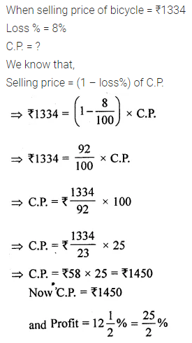 ML Aggarwal Class 8 Solutions for ICSE Maths Chapter 7 Percentage Ex 7.2 Q20