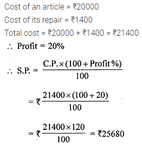 ML Aggarwal Class 8 Solutions for ICSE Maths Chapter 7 Percentage Ex 7.2 Q5