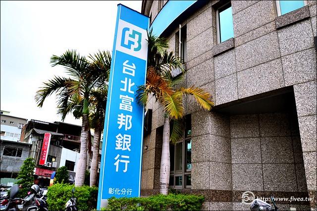 彰化富邦銀行