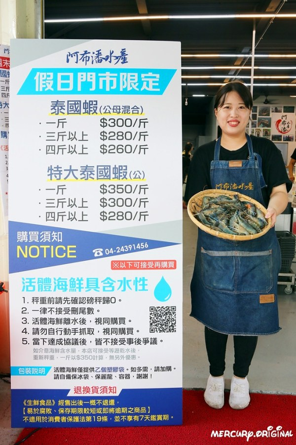 48487320262 b9485640c1 b - 熱血採訪|阿布潘水產,台中市區也有超大專業水產超市!中秋烤肉食材一次買齊