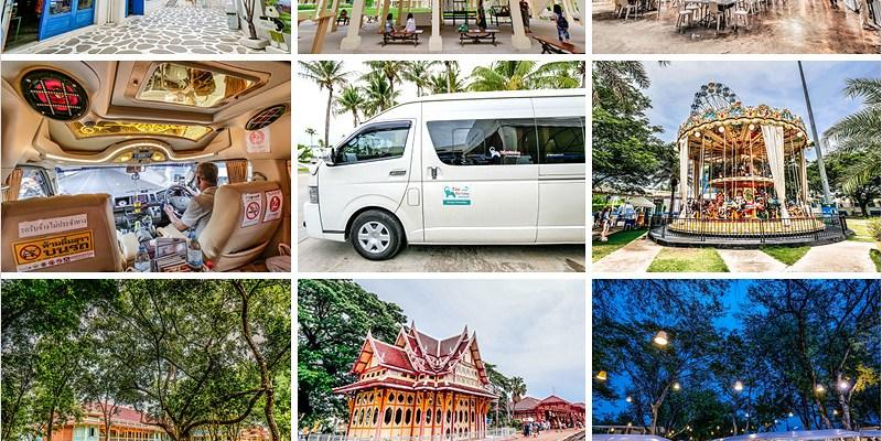 泰國華欣包車一日遊 | 淘泰朗包車,服務優質又專業,車內舒適乾淨,司機開車技術與服務態度都很令人滿意。還有24hr接送服務&多日包車服務哦!