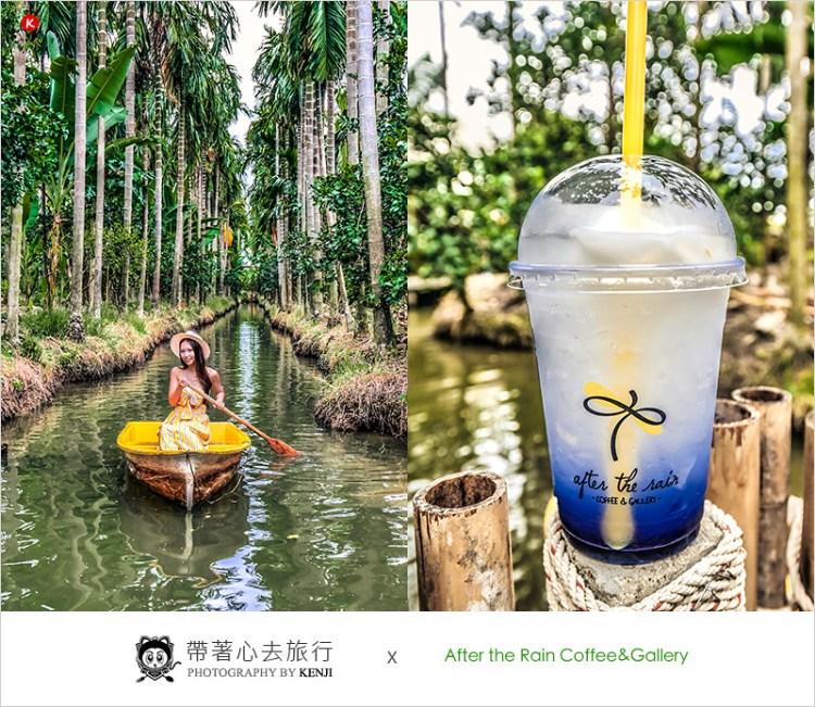 泰國佛統府咖啡廳 | After the Rain Coffee&Gallery-太夢幻!叢林裡划著小船,品嚐彩虹蛋糕,網美們不能錯過的水上咖啡廳。