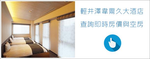 舊輕井澤Grandvert飯店 Hotel Grandvert Kyukaruizawa (69)