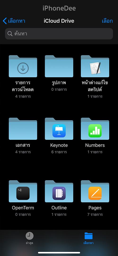 iPhone-ios13-dark-mode-06