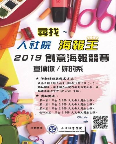 2019「人社院-尋找海報王」創意海報甄選比賽
