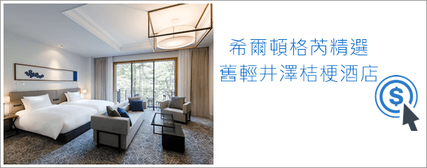 舊輕井澤桔梗希爾頓飯店 Kyukaruizawa Kikyo Curio Collection by Hilton