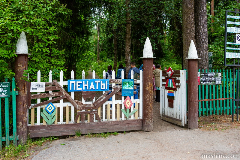 """Усадьба Ильи Репина """"Пенаты"""", Репино, Санкт-Петербург"""
