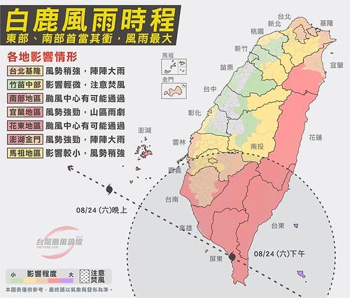 白鹿,屏東,高雄,氣象,台灣,颱風,海陸警報,