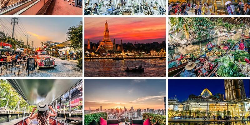 泰國曼谷自由行程攻略 | 自由行一點都不難。景點、美食、交通、票券、上網卡,一次就搞定。