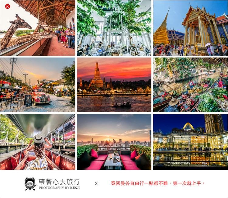 泰國曼谷自由行程攻略   自由行一點都不難。景點、美食、交通、票券、上網卡,一次就搞定。