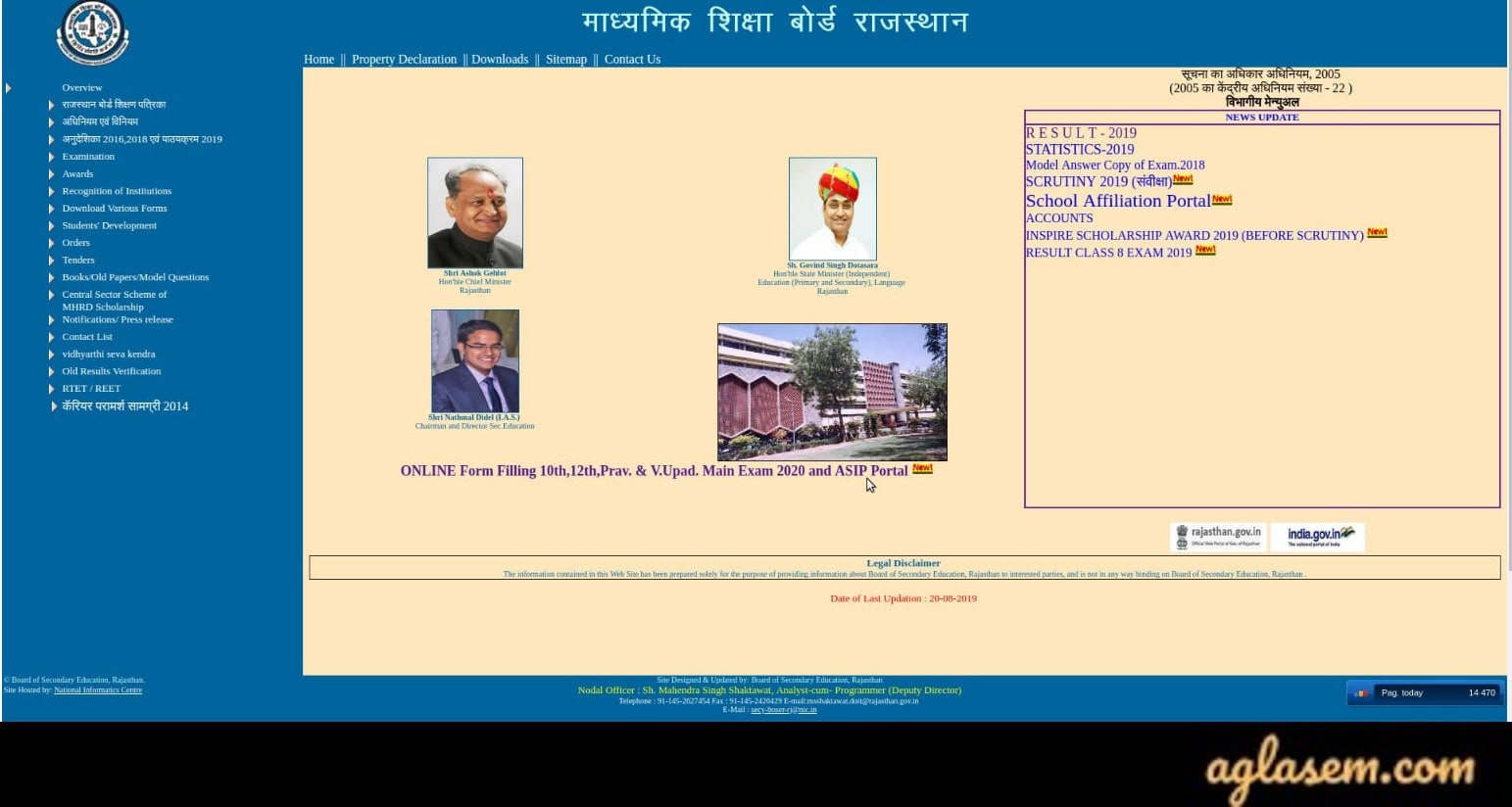 RBSE 12th Exam Date 2020
