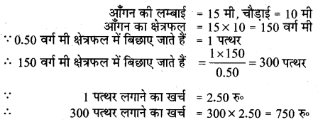 UP Board Solutions for Class 5 Maths गिनतारा Chapter 16 क्षेत्रफल 4