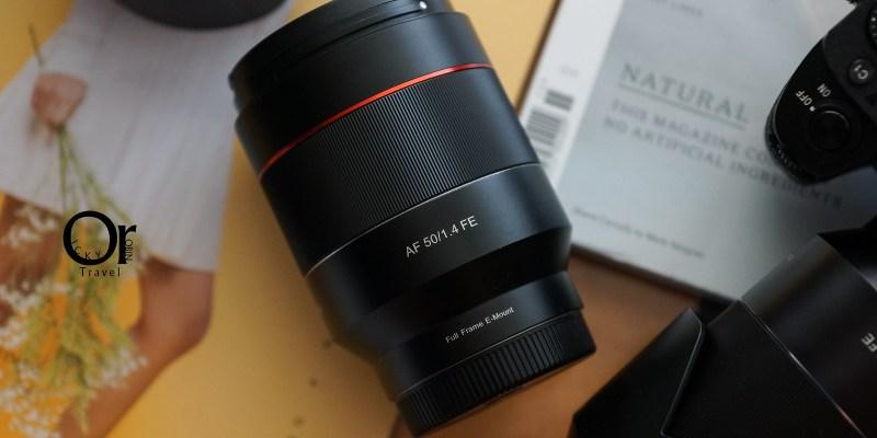 Samyang鏡頭評測|三陽光學 Samyang AF 50mm F1.4 FE 評測,平價全幅人像鏡,支援 Sony E接環自動對焦