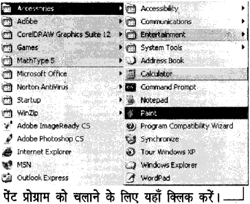 UP Board Solutions for Class 7 Computer Education (कम्प्यूटर शिक्षा) 12