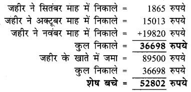 UP Board Solutions for Class 4 Maths गिनतारा Chapter 7 मिश्र संक्रियाएँ 4