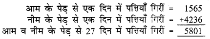 UP Board Solutions for Class 4 Maths गिनतारा Chapter 7 मिश्र संक्रियाएँ 1