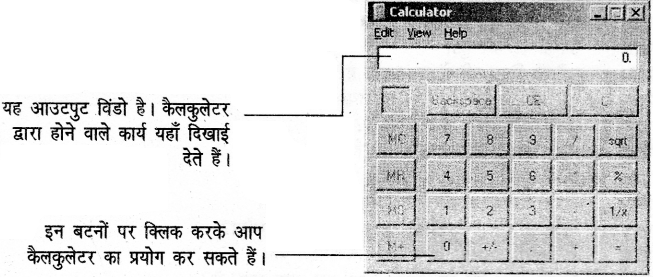 UP Board Solutions for Class 8 Computer Education (कम्प्यूटर शिक्षा) 51