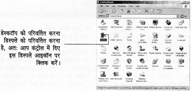 UP Board Solutions for Class 8 Computer Education (कम्प्यूटर शिक्षा) 32