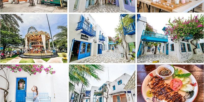 泰國華欣七岩景點   聖托里尼樂園 Santorini Park-希臘地中海風格樂園,網美不能錯過的熱門打卡景點。