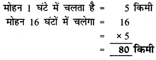 UP Board Solutions for Class 3 Maths गिनतारा Chapter 5 बराबर बाँटो 27