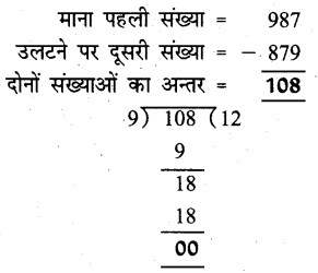 UP Board Solutions for Class 3 Maths गिनतारा Chapter 14 कुक्कू नापे उछल कूद कर 5