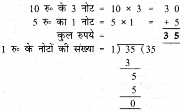 UP Board Solutions for Class 3 Maths गिनतारा Chapter 10 मनोज का हिसाब 13