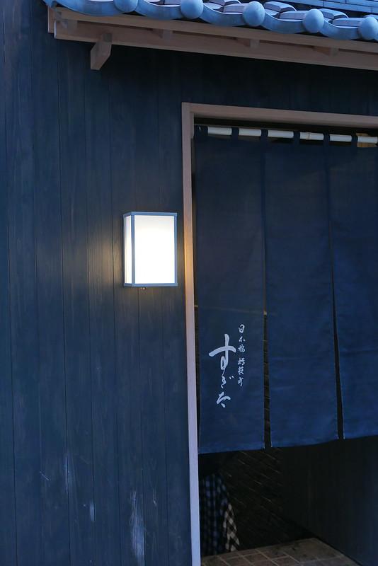 Nihonbashi-Kakigaracho Sugita