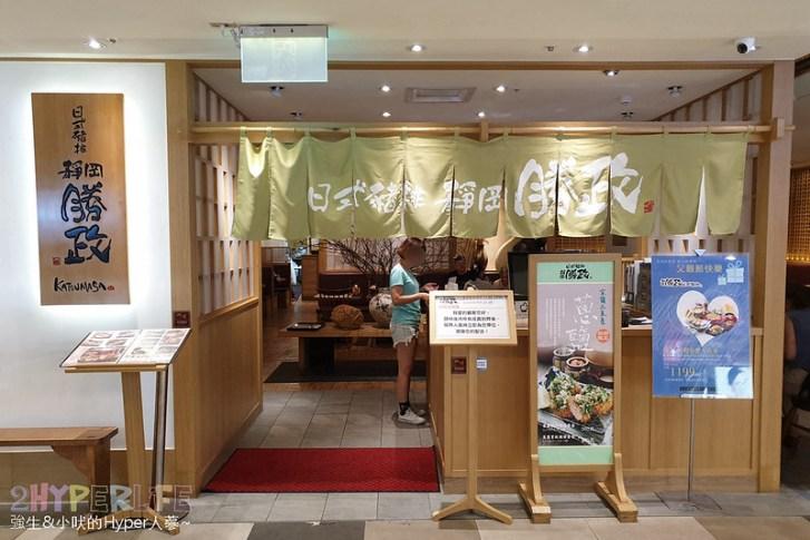 48640228558 d1e7a4efd0 c - 來自富士山下的知名日式炸豬排店,最近有期間限定三星蔥蔥鹽豬排套餐,搭配麥飯好下飯!