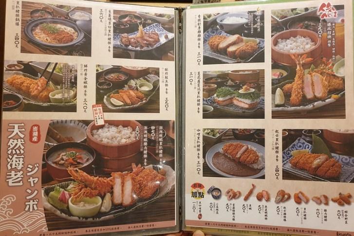 48640718367 4efa70c252 c - 來自富士山下的知名日式炸豬排店,最近有期間限定三星蔥蔥鹽豬排套餐,搭配麥飯好下飯!