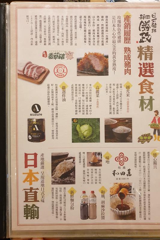 48640718527 22b43b6a53 c - 來自富士山下的知名日式炸豬排店,最近有期間限定三星蔥蔥鹽豬排套餐,搭配麥飯好下飯!