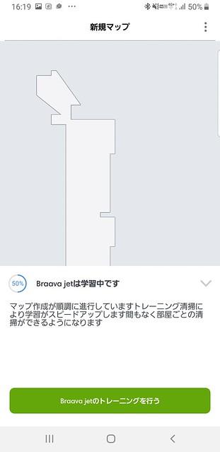 Screenshot_20190829-161925_iRobot