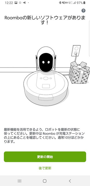 Screenshot_20190828-122259_iRobot