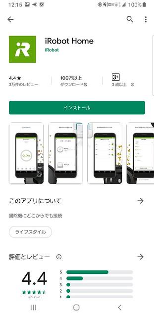 Screenshot_20190828-121513_Google Play Store